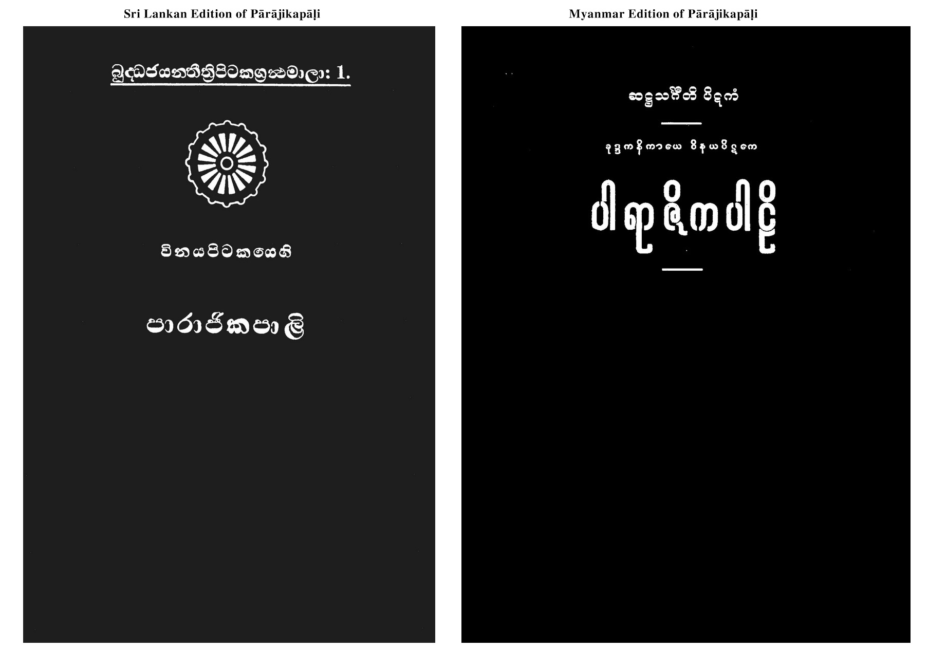 Pali Text Image