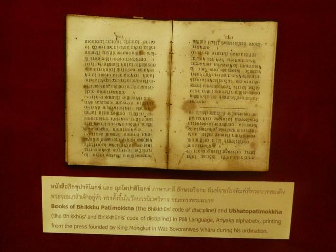 Patimokkha in Ariyaka Script